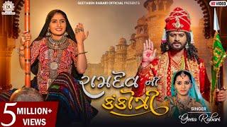 Geeta Rabari : Ramdev Ni Kankotri (રામદેવ ની કંકોત્રી)    New Gujarati Song 2021   @GeetaBen Rabari