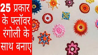 25 RANGOLI Flower Making Techniques Using matchstick,bangles,toothpick by Creative Hands