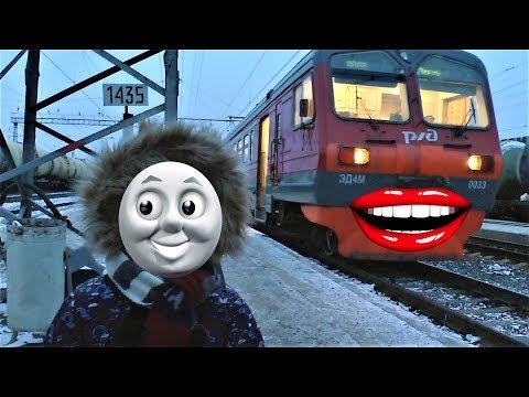 паровозик Томас и Макс смотрят поезда видео про поезда и игрушки для детей