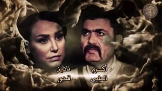 أغنية شارة بداية مسلسل خاتون 2 - رمضان 2017 | Katoon 2 Intro