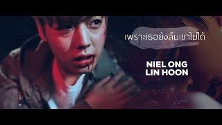 【OPV】 เพราะเธอยังลืมเขาไม่ได้ #หลินฮุน #แดนฮุน ft.#เนียลอง