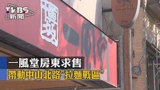 http://bit.ly/2bLOw1z 不少日本知名拉麵來台拓點,第一站就會選在中山...