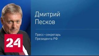 Песков надеется, что призыв Трампа им и останется - Россия 24