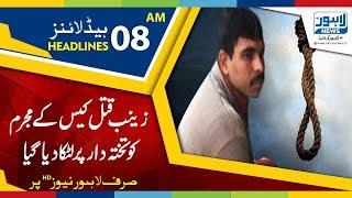 08 AM Headlines Lahore News HD – 17 October 2018