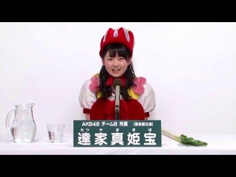 AKB48 チームB所属 達家真姫宝 (Makiho Tatsuya)