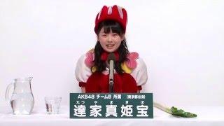 AKB48 45thシングル 選抜総選挙 アピールコメント AKB48 チームB所属 達...
