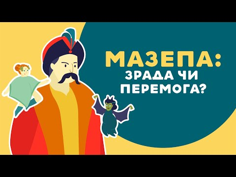 МАЗЕПА: ЗРАДА ЧИ ПЕРЕМОГА? 17 серія «Книга-мандрівка. Україна».