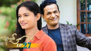 Aaliya | Episode 27 - (2021-05-07) | ITN Thumbnail