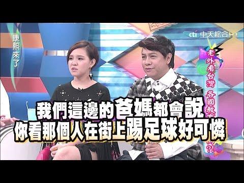 2015.08.03康熙來了 老外看台灣 各國教育大不同