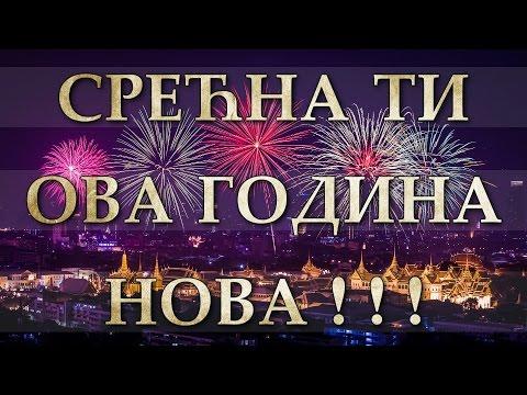 Srećna Ti Ova GODINA NOVA - 3K I Vlada Divljan 1990 Godina