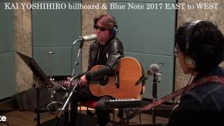 甲斐よしひろ Billboard LIVE & Blue Note 2017 EAST to WEST RH映像特...