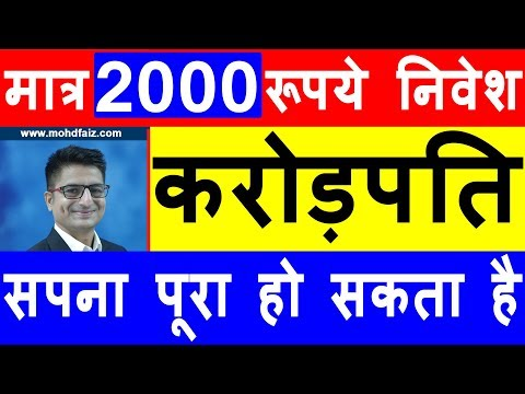 2000 रूपये निवेश   Long Term Investment In Stocks   Latest Share Market Tips   SIP IN STOCK MARKET