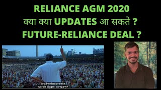 RELIANCE AGM 2020 | Reliance Share News | Jio Stake Sell | Future Group Deal Update | RIL Share News