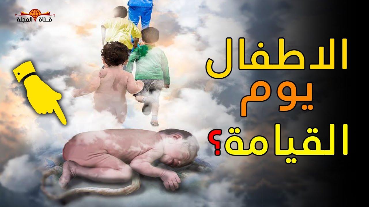 هل تعلم ماذا تفعل الاطفال يوم القيامة وما مصيرهم ومع ابويهم Youtube