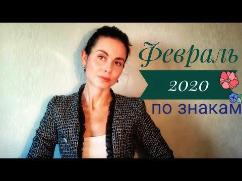 ВОДОЛЕЙ. Гороскоп на ФЕВРАЛЬ 2020