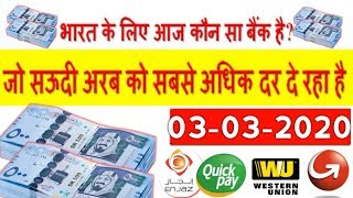 03-03-2020 Saudi Riyal exchange rate into Indian currency by today Saudi riyal rate,SAR to INR,