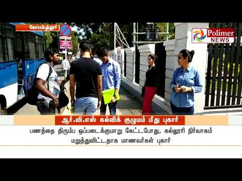 Coimbatore: Iran students Complaint on RVS Dental college for misappropriation | Polimer  News