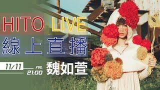 【HITO LIVE線上直播】-魏如萱(2016/11/11)