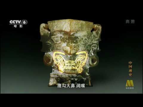 中国通史 General History of China E005 2013 HDTV 720p 邦国时代