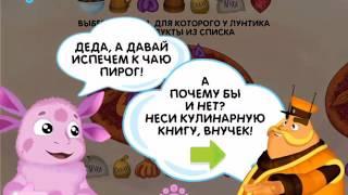 Игра Лунтик пирог для Android