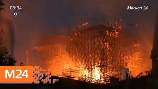Смотреть видео Искусствовед Михаил Миндлин прокомментировал пожар в соборе Парижской Богоматери - Москва 24 онлайн