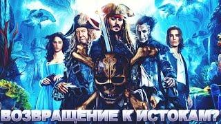 """Возвращение к истокам? (Обзор фильма """"Пираты Карибского Моря: Мертвецы не Рассказывают Сказки"""")"""