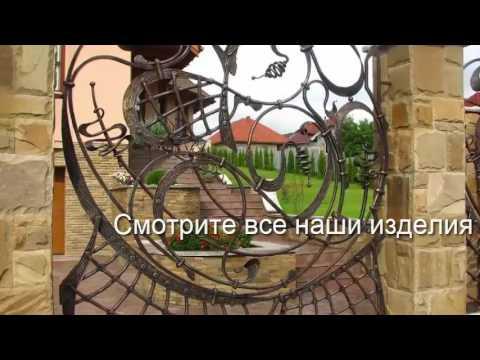 Кованые ворота в Туле и Москве - лучшие работы 2017 года - YouTube