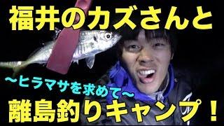 カズさんと行く離島で釣りキャンプ!【アジ編】