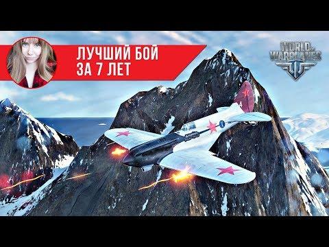 Лучший бой за 7 лет ✈️ World of Warplanes