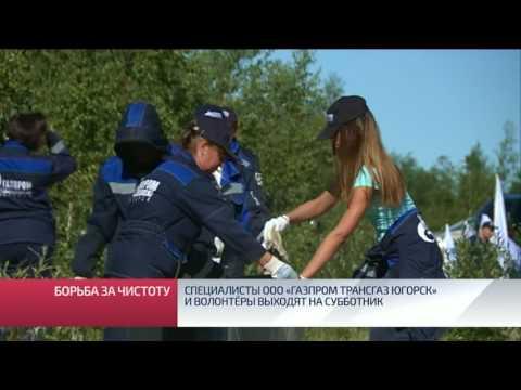 Специалисты «Газпром Трансгаз Югорск» и волонтёры выходят на субботник