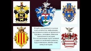 Разработка гербов от компании