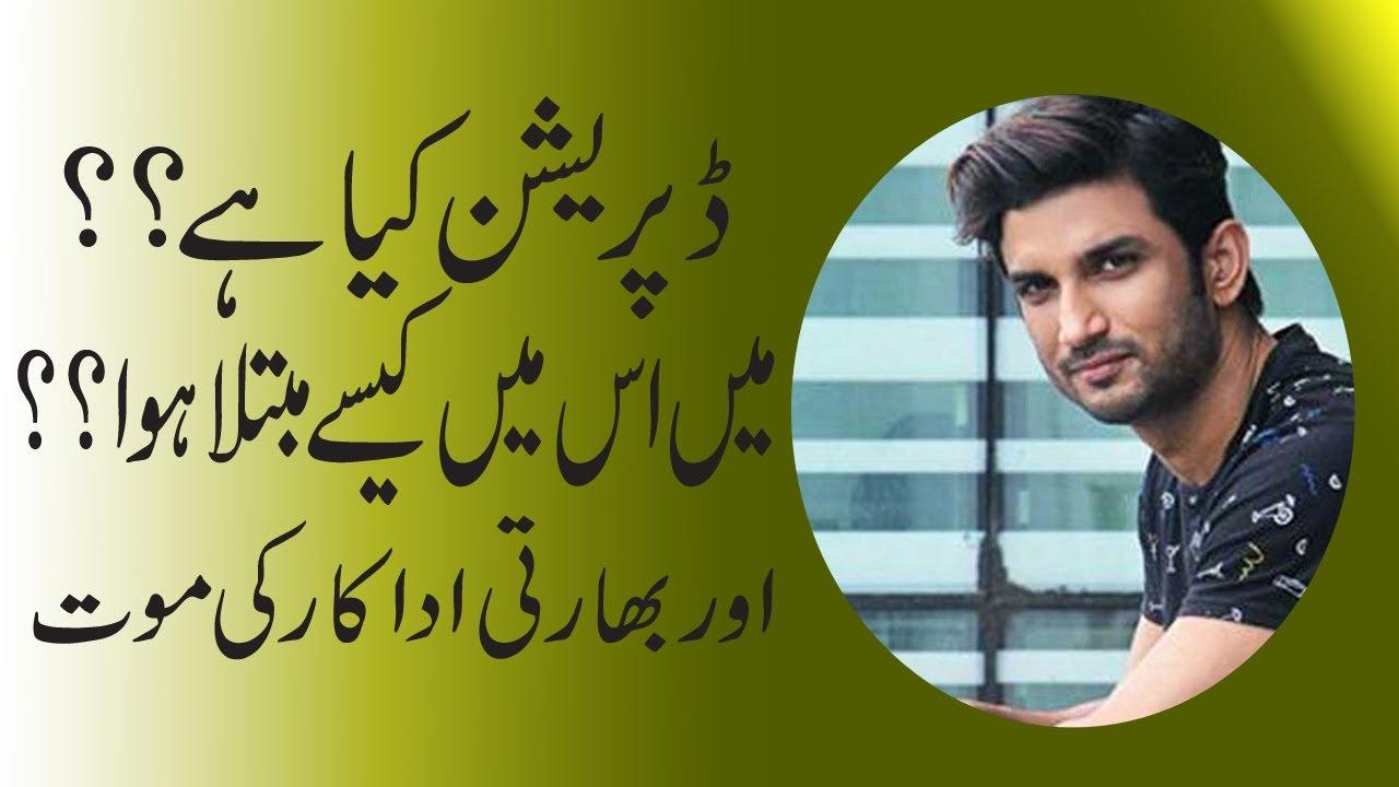 what is depression in urdu || depression kyu hota hai ...