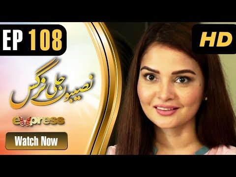 Naseebon Jali Nargis - Episode 108 - Express Entertainment