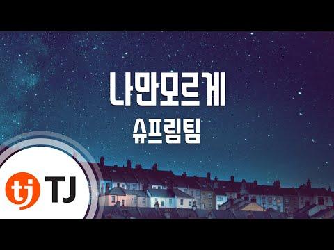 [TJ노래방] 나만모르게 - 슈프림팀 ( - Supreme Team) / TJ Karaoke