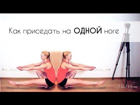Как делать приседания на одной ноге