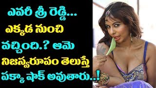 Actress Sri Reddy Life Before Entry into the Mo...