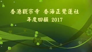 Publication Date: 2018-02-12 | Video Title: 香港觀宗寺 香海正覺蓮社 年度回顧 2017