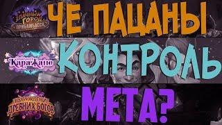 Heartstone 2018 - НОВЫЙ РЕЙТИНГ И ОБЗОР КАРТ, КОТОРЫЕ УЙДУТ В ВОЛЬНЫЙ РЕЖИМ!