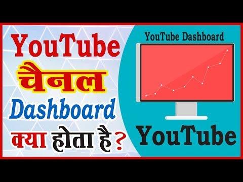 YouTube चैनल में Dashboard क्या होता है ? और क्यों होता है ? और इसका क्या काम है ?