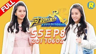 Video 【ENG SUB FULL】Keep Running EP.8 20170602 [ ZhejiangTV HD1080P ] download MP3, 3GP, MP4, WEBM, AVI, FLV Desember 2017