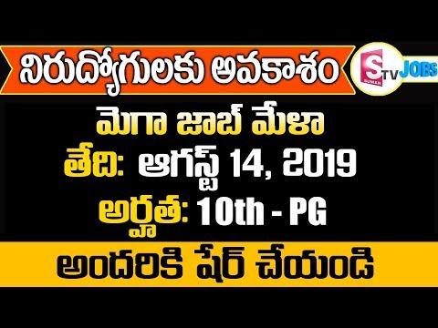 HRH Next Job Mela - Hyderabad Job Mela - Latest Hyderabad Jobs - Suman TV Jobs