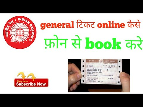 how to book online general ticket by mobile //aaw kuch jane technical