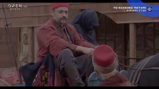 Το Κόκκινο Ποτάμι – Επεισόδιο 18 Trailer - Κάθε Κυριακή στις 21:00 | OPEN TV