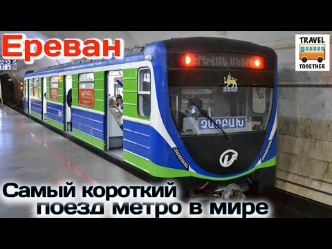 Самый короткий поезд метро в мире. Ереванский метрополитен  | Yerevan Metro