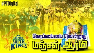Chennai Super Kings Claim 3rd IPL Title