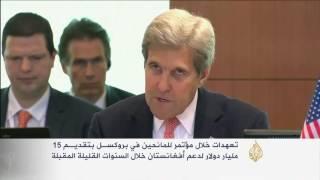 تعهدات بتقديم 15 مليار دولار لدعم أفغانستان