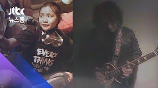 """""""미얀마 시민들에 보내는 응원곡""""…신대철 등 음악인 뭉쳐 (ENG SUB / JTBC 뉴스룸)"""