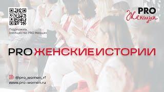 Public Talk PROЖенскиеистории с Екатериной Рыбаковой и Юлией Варшавской