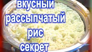 Как сварить вкусный рассыпчатый рис басмати как приготовить рецепт How to cook a delicious rice(Как сварить вкусный рассыпчатый рис басмати как приготовить рецепт How to cook a delicious crumbly basmati rice how to cook recipe..., 2014-08-16T11:36:25.000Z)