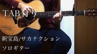 サカナクションの新宝島をソロギターで弾いてみました。
